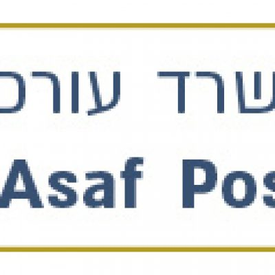 לוגו אסף פוזנר